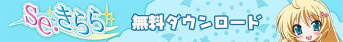 【se・きらら】ゲーム本編無料ダウンロード開始しました