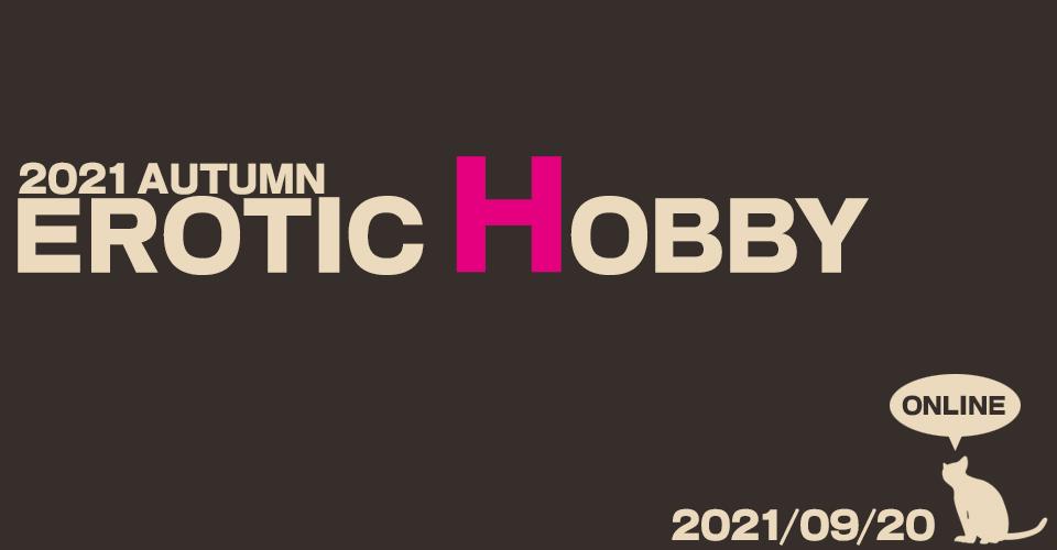 2021 AUTUMN EROTIC HOBBY